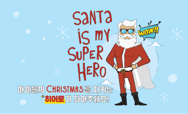[2019별별산타] Santa is my Super HERO